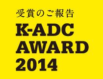 K-ADCアワード 受賞しました