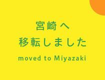 宮崎へ移転しました