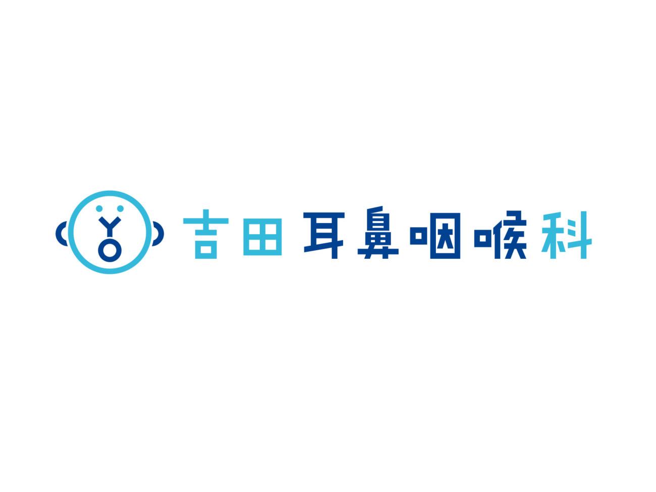 吉田耳鼻咽喉科