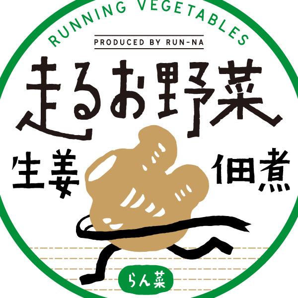 走るお野菜シリーズ