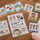 生活絵カード&イラスト集