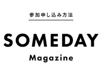 SOMEDAY Magazine 参加方法
