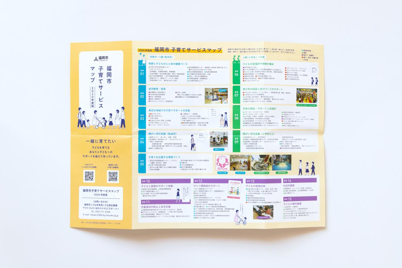 福岡市子育てサービスマップ